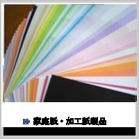 家庭紙・紙加工製品